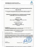 Сертификат за съответствие на производствения контрол