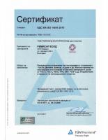 Сертификат БДС EN ISO 14001:2015