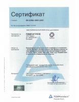 Сертификат BS OHSA 18001:2007