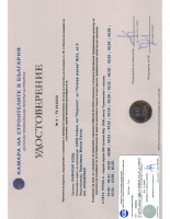 Удостоверение от Камара на строителите в България, че строителят е вписан в Централния професионален регистър на строителя
