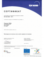 Сертификат EN ISO 50001_2011