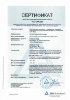 Сертификат EN 1090-2