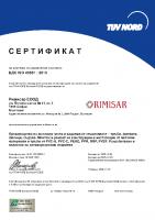 Сертификат БДС EN ISO 45001:2018.