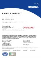 Сертификат  БДС EN ISO 9001:2015